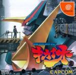 Copertina Choukousenki Kikaioh for Matching Service - Dreamcast