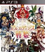 Copertina Battle Princess of Arcadias - PS3