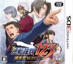 Copertina Phoenix Wright: Ace Attorney Trilogy - 3DS