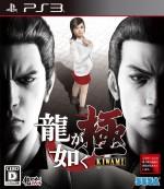 Copertina Yakuza: Kiwami - PS3