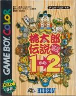 Copertina Momotarou Densetsu 1-2 - Game Boy