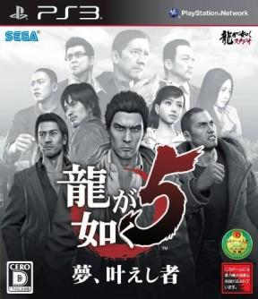 Yakuza 5 PS3 Cover