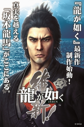 Yakuza Ishin PS4 Cover