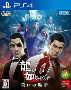 Yakuza Zero PS4 Cover