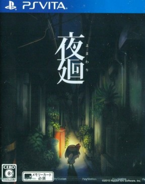 Yomawari: Night Alone PS Vita Cover