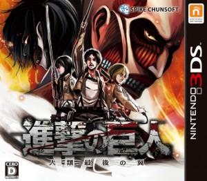 Copertina Shingeki No Kyojin: Humanity in Chains - 3DS