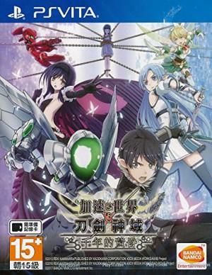 Copertina Accel World Vs. Sword Art Online - PS Vita