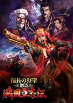Copertina Nobunaga's Ambition: Sphere of Influence - Ascension - PC