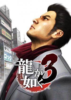 Copertina Yakuza 3 - PS4