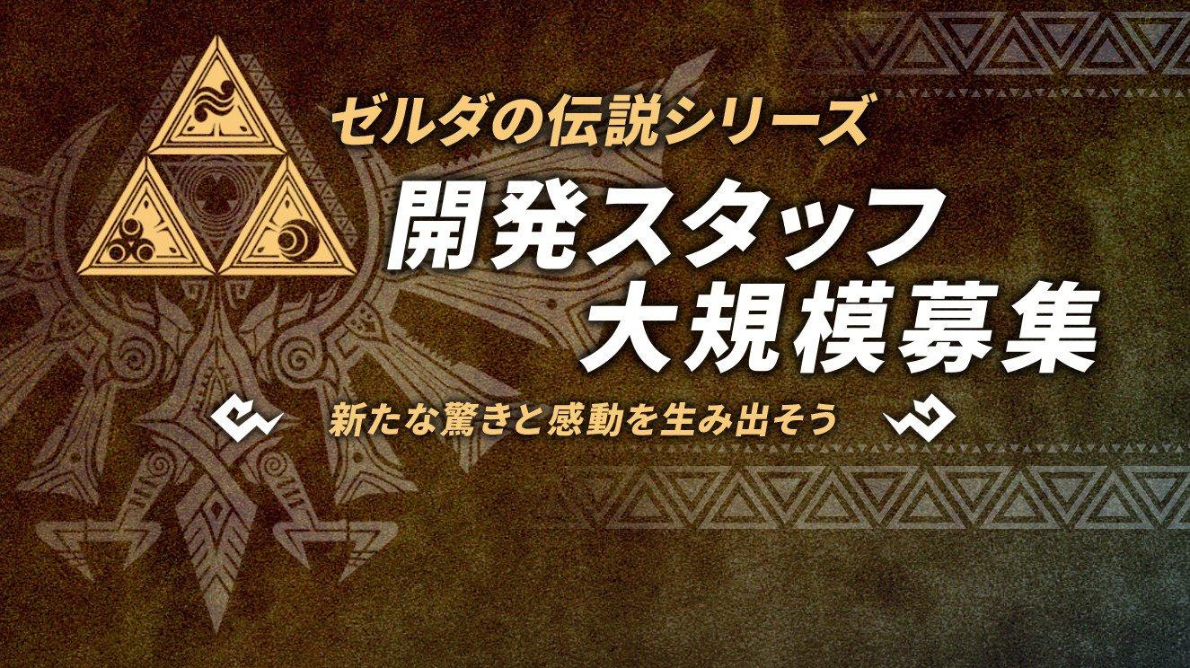 Una ricerca di personale svela i lavori su un nuovo Zelda