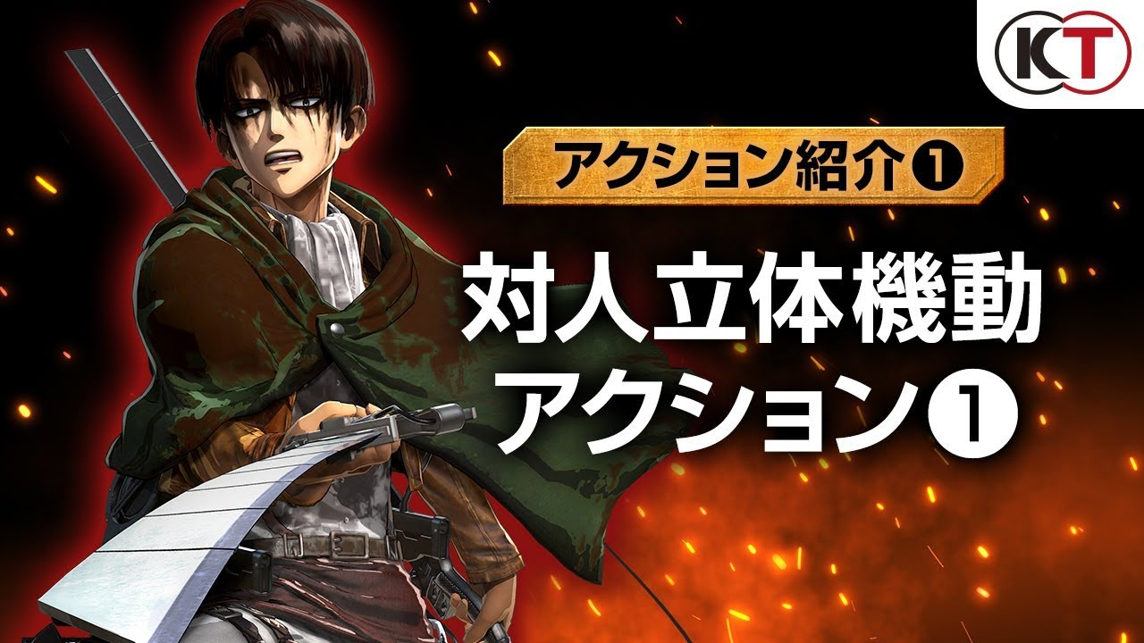 Attack on Titan 2: Final Battle - Due trailer mostrano l'utilizzo dell'Anti-Personnel ODM