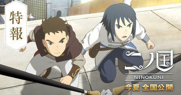Annunciato il film di Ni no Kuni: ecco il primo trailer