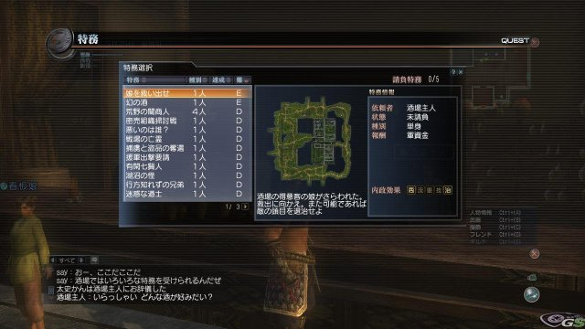 Dynasty Warriors Online - Immagine 30825