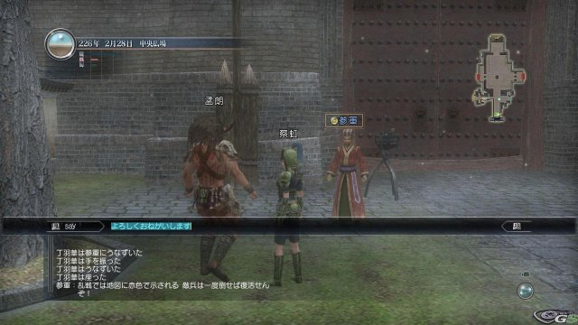Dynasty Warriors Online - Immagine 30834