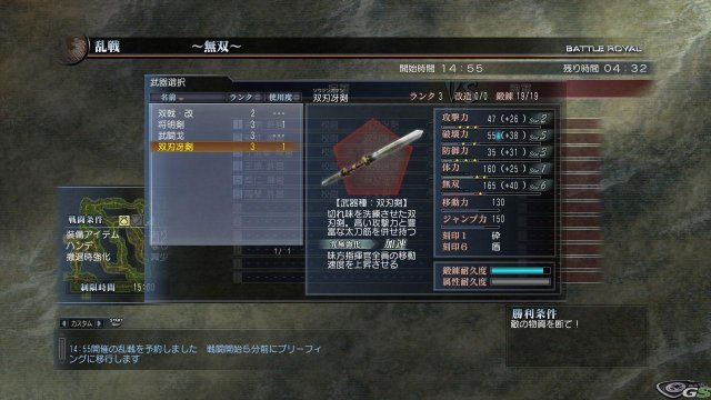 Dynasty Warriors Online - Immagine 30839