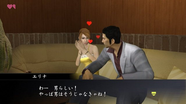Yakuza 1 & 2 HD Collection - Immagine 82563
