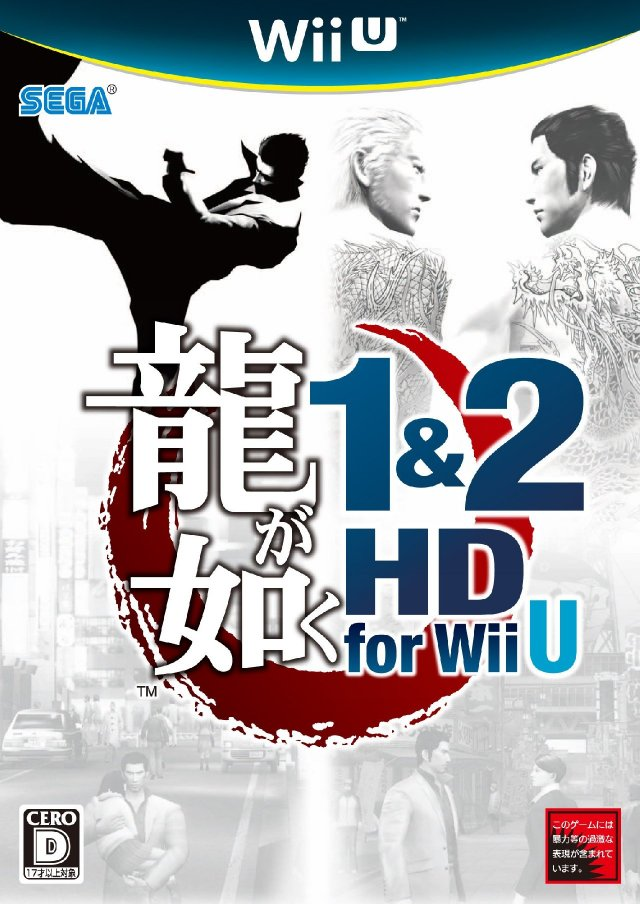 Yakuza 1 & 2 HD Collection - Immagine 82564