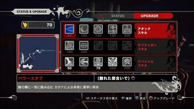Killer is Dead - Immagine 86289