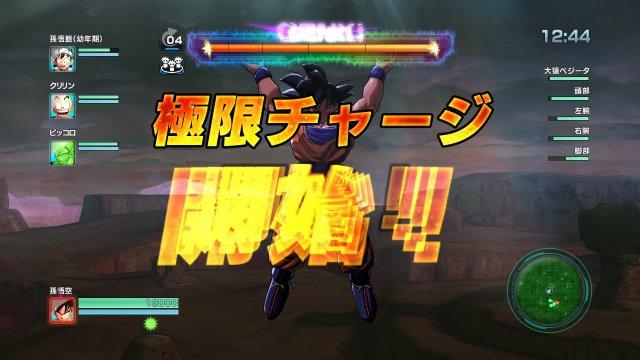 Dragon Ball Z: Battle of Z - Immagine 94309