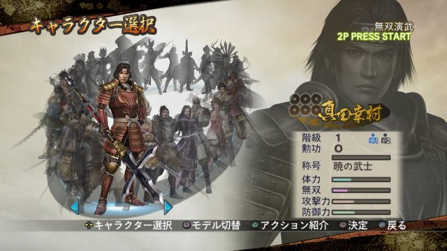 Samurai Warriors 2 with Xtreme Legends & Empires HD Version immagine 88261