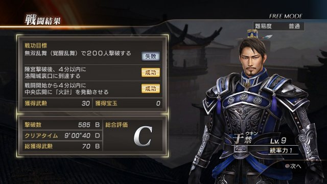 Dynasty Warriors 8 Xtreme Legends immagine 95168