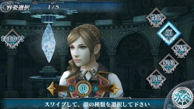 Final Fantasy Agito - Immagine 92557