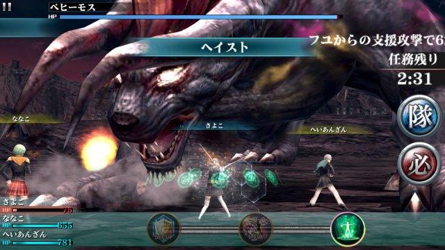 Final Fantasy Agito - Immagine 92562
