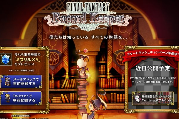 Final Fantasy Record Keeper immagine 121163