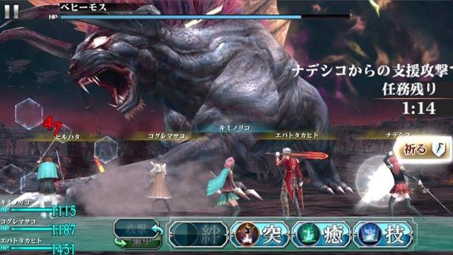 Final Fantasy Agito immagine 116313