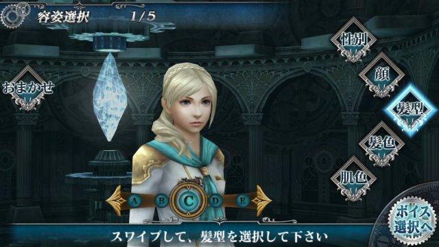 Final Fantasy Agito immagine 116316
