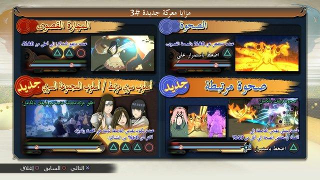 Naruto Shippuden: Ultimate Ninja Storm 4 - Immagine 164232