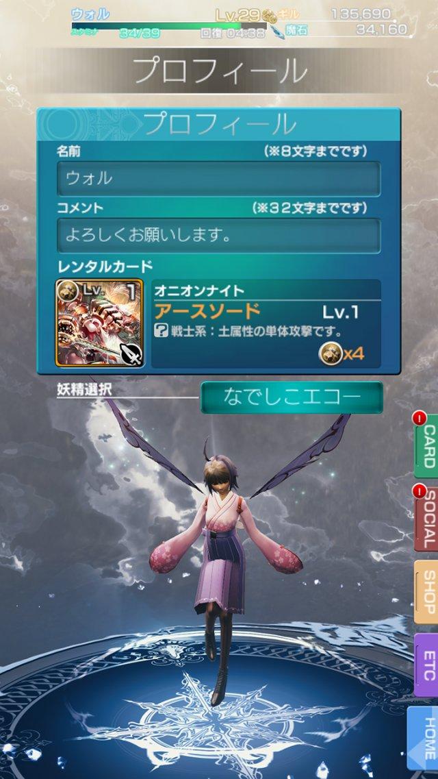Mobius Final Fantasy - Immagine 152295