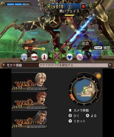 Xenoblade Chronicles 3D - Immagine 146242