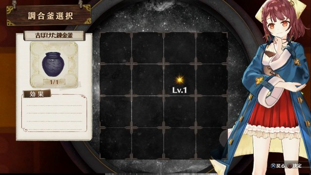 Atelier Sophie: The Alchemist of the Mysterious Book - Immagine 159569