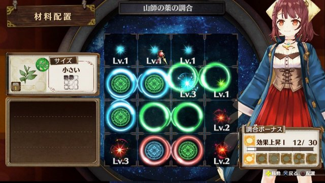Atelier Sophie: The Alchemist of the Mysterious Book - Immagine 159575