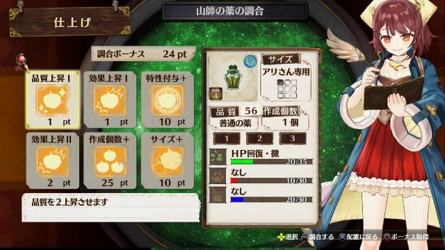 Atelier Sophie: The Alchemist of the Mysterious Book - Immagine 159581