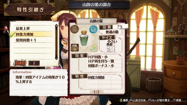 Atelier Sophie: The Alchemist of the Mysterious Book - Immagine 159584