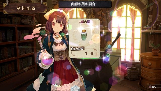 Atelier Sophie: The Alchemist of the Mysterious Book - Immagine 159587
