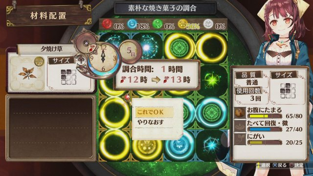 Atelier Sophie: The Alchemist of the Mysterious Book - Immagine 169790