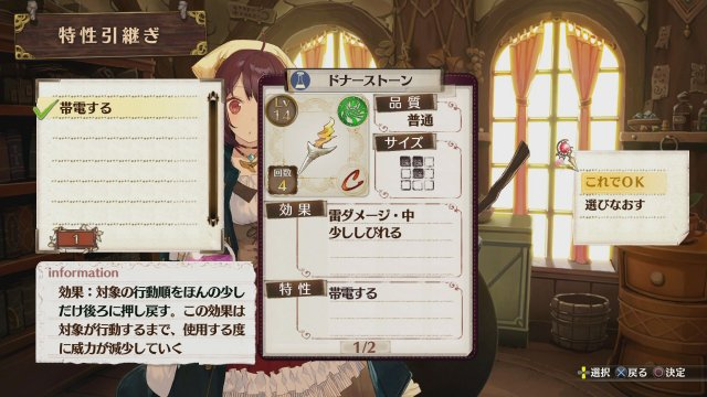 Atelier Sophie: The Alchemist of the Mysterious Book - Immagine 169796