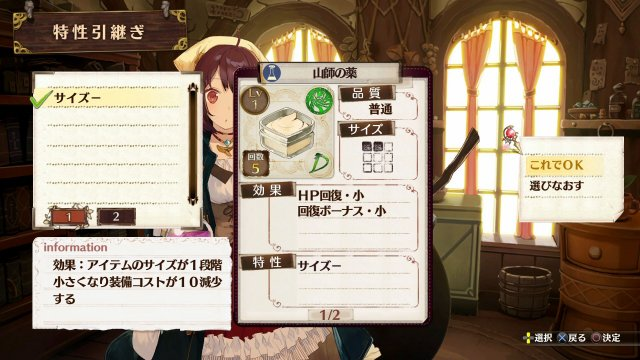 Atelier Sophie: The Alchemist of the Mysterious Book - Immagine 169802