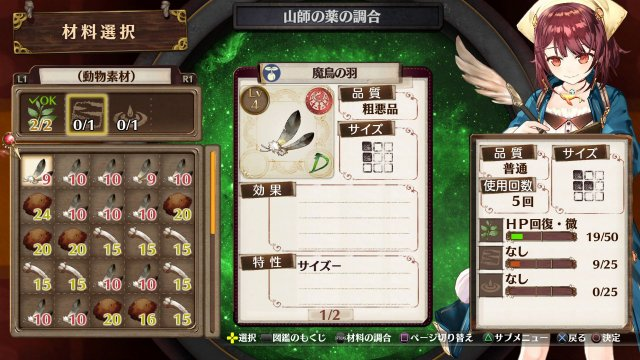 Atelier Sophie: The Alchemist of the Mysterious Book - Immagine 169811