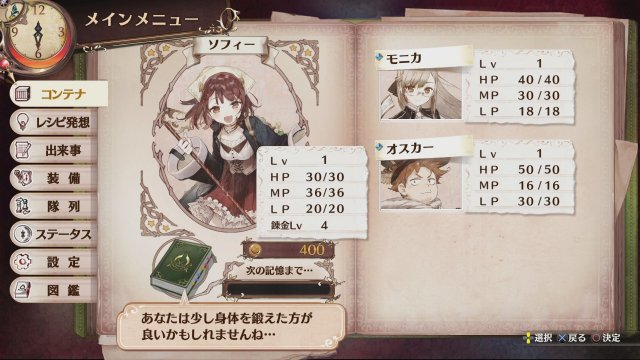 Atelier Sophie: The Alchemist of the Mysterious Book - Immagine 169853