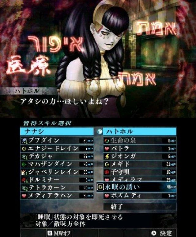Shin Megami Tensei IV: Apocalypse immagine 174322