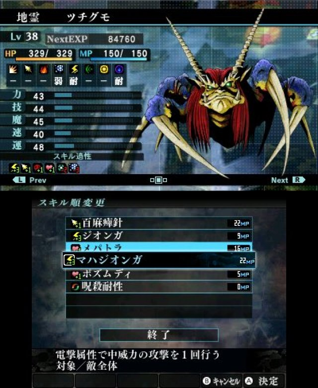 Shin Megami Tensei IV: Apocalypse immagine 174328