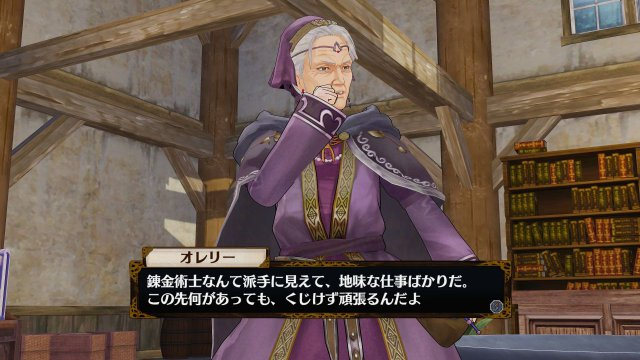 Atelier Firis: The Alchemist and the Mysterious Journey - Immagine 193918