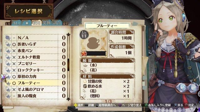Atelier Firis: The Alchemist and the Mysterious Journey - Immagine 193932