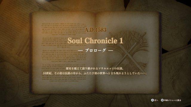 Soul Calibur VI - Immagine 210634