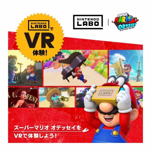 Super Mario Odyssey - Immagine 217678